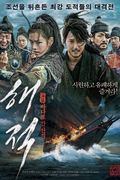 Caratula, cartel, poster o portada de The Pirates