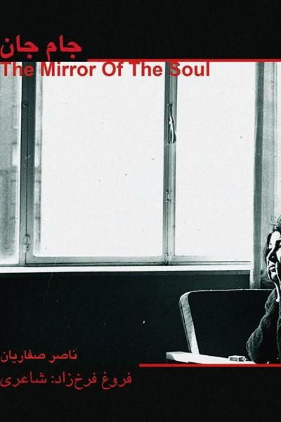 Caratula, cartel, poster o portada de The Mirror of the Soul