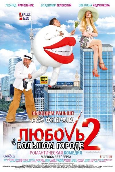 Caratula, cartel, poster o portada de Love in the Big City 2