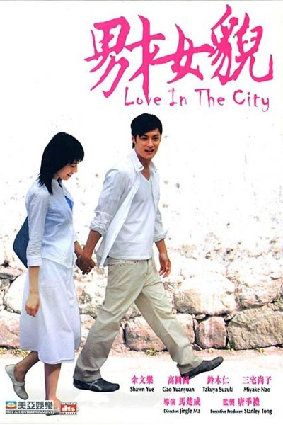 Caratula, cartel, poster o portada de Love in the City