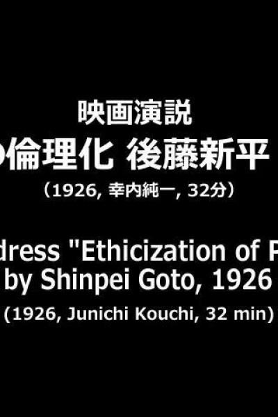 Caratula, cartel, poster o portada de Film Address Ethicization of Politics by Shinpei Goto