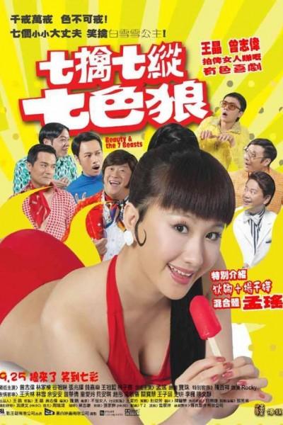 Caratula, cartel, poster o portada de Beauty and the Seven Beasts