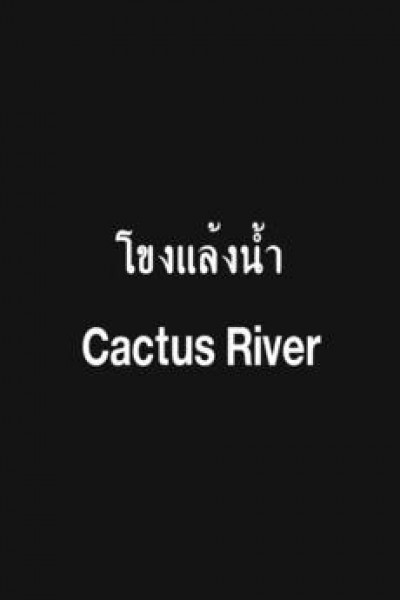 Caratula, cartel, poster o portada de Cactus River
