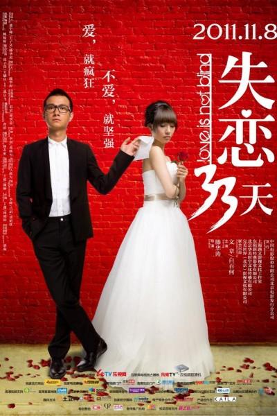Caratula, cartel, poster o portada de Love is Not Blind