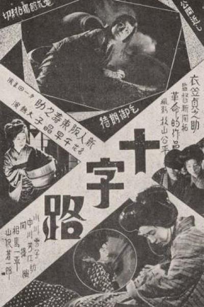Caratula, cartel, poster o portada de Jûjiro (Crossroads)
