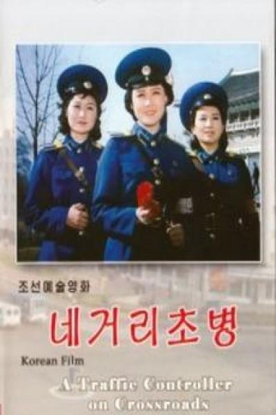 Caratula, cartel, poster o portada de A Traffic Controller on Crossroads