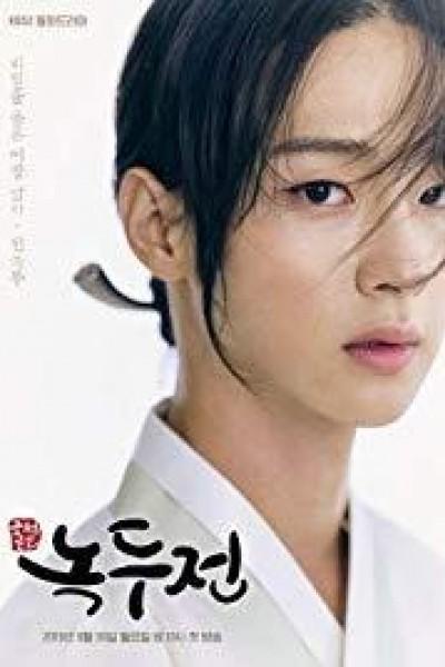 Caratula, cartel, poster o portada de Joseonroko Nokdujeon