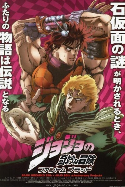 Caratula, cartel, poster o portada de JoJo\'s Bizarre Adventure: Phantom Blood