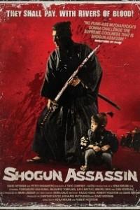 Caratula, cartel, poster o portada de El asesino del Shogun