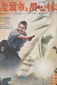 Caratula, cartel, poster o portada de Zatoichi Meets Yojimbo