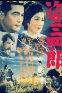 Caratula, cartel, poster o portada de La leyenda del gran judo