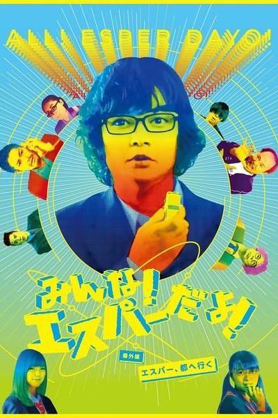 Caratula, cartel, poster o portada de Minna! Esper Dayo!: Bangai hen Esper Miyako e iku