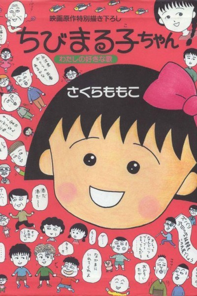 Caratula, cartel, poster o portada de Chibi Maruko-chan: My Favorite Song
