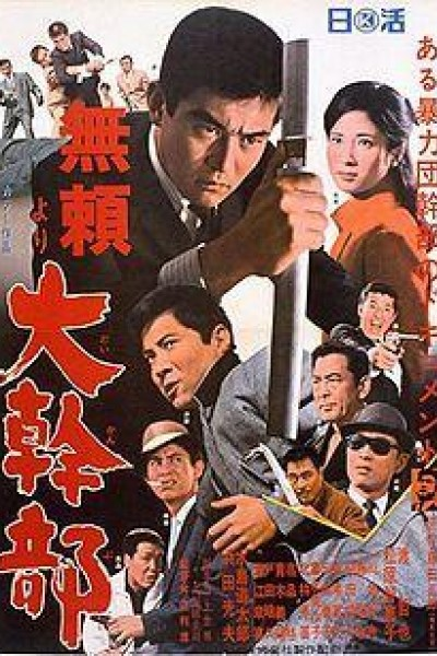 Caratula, cartel, poster o portada de Outlaw: Gangster VIP