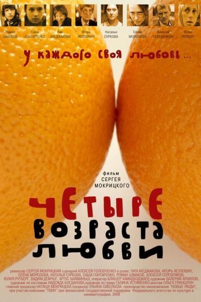 Caratula, cartel, poster o portada de Chetyre vozrasta lyubvi