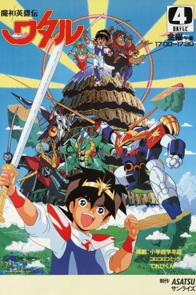 Caratula, cartel, poster o portada de Mashin Eiyūden Wataru
