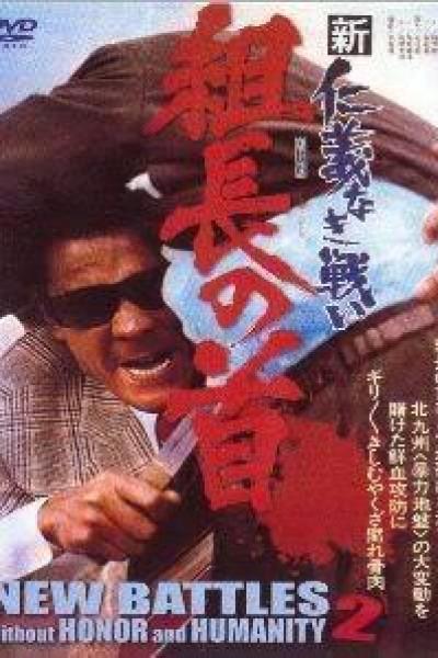 Caratula, cartel, poster o portada de Nuevas batallas sin honor ni humanidad 2: La cabeza del jefe