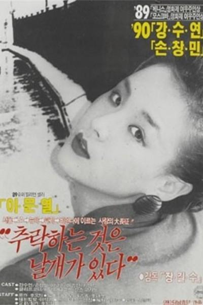 Caratula, cartel, poster o portada de Sara Is Guilty