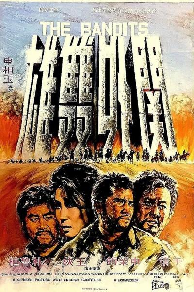 Caratula, cartel, poster o portada de Mounted Bandits
