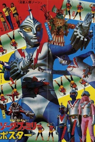 Caratula, cartel, poster o portada de Zone Fighter