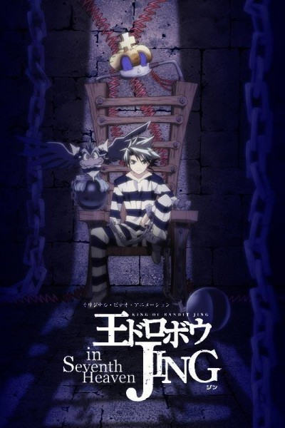 Caratula, cartel, poster o portada de Jing, King of Bandits: Seventh Heaven
