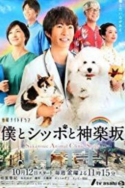 Caratula, cartel, poster o portada de Sakanoue Animal Clinic