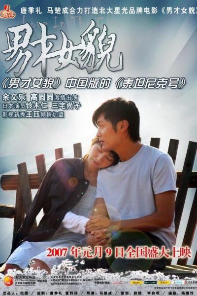 Caratula, cartel, poster o portada de Boy & Girl