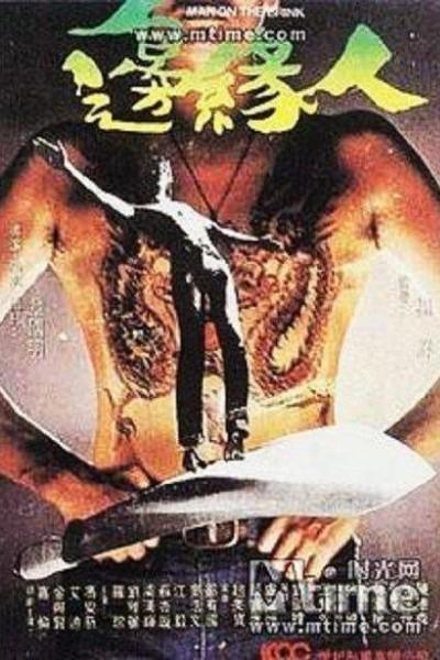 Caratula, cartel, poster o portada de Man on the Brink