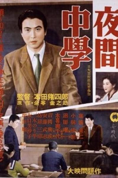 Caratula, cartel, poster o portada de Yakan chûgaku