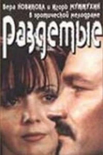 Caratula, cartel, poster o portada de Razdetyye