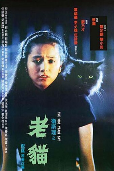 Caratula, cartel, poster o portada de The Cat