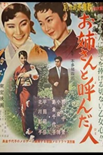 Caratula, cartel, poster o portada de A Farewell to the Woman Called My Sister