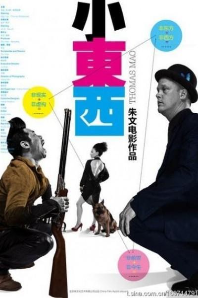 Caratula, cartel, poster o portada de Thomas Mao