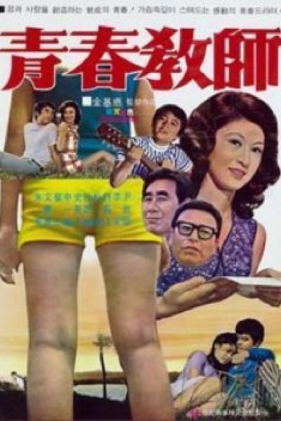 Caratula, cartel, poster o portada de The Young Teacher