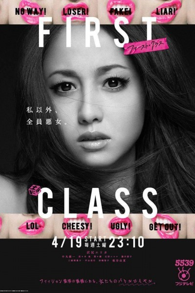 Caratula, cartel, poster o portada de First Class