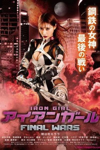 Caratula, cartel, poster o portada de Iron Girl Final Wars