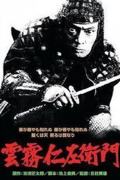 Caratula, cartel, poster o portada de Bandits vs. Samurai Squadron