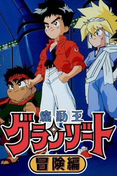 Caratula, cartel, poster o portada de Madō King Granzort: Bōken-hen