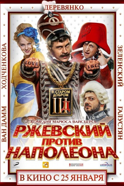 Caratula, cartel, poster o portada de Corporal vs. Napoleon
