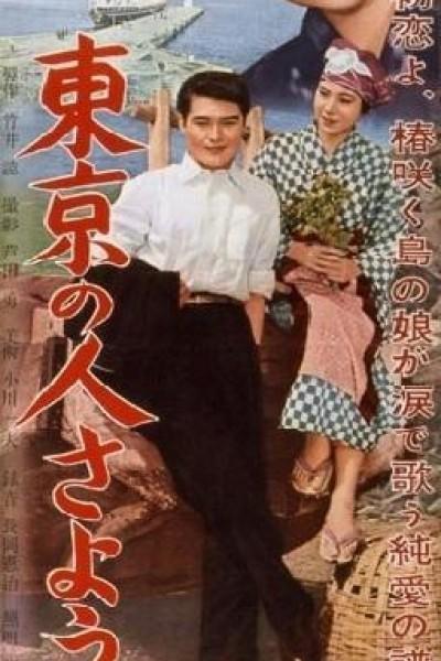 Caratula, cartel, poster o portada de People of Tokyo, Goodbye
