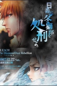 Caratula, cartel, poster o portada de Bleach: The DiamondDust Rebellion