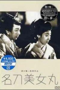 Caratula, cartel, poster o portada de La espada Bijomaru