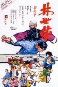 Caratula, cartel, poster o portada de El luchador magnífico
