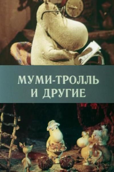 Caratula, cartel, poster o portada de Mumintroll y los otros