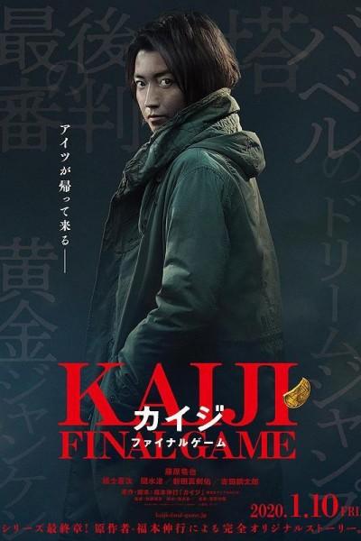 Caratula, cartel, poster o portada de Kaiji: Final Game
