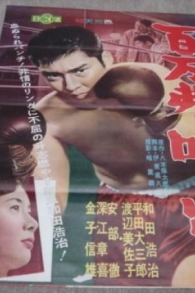 Caratula, cartel, poster o portada de Million Dollar Smash-and-Grab
