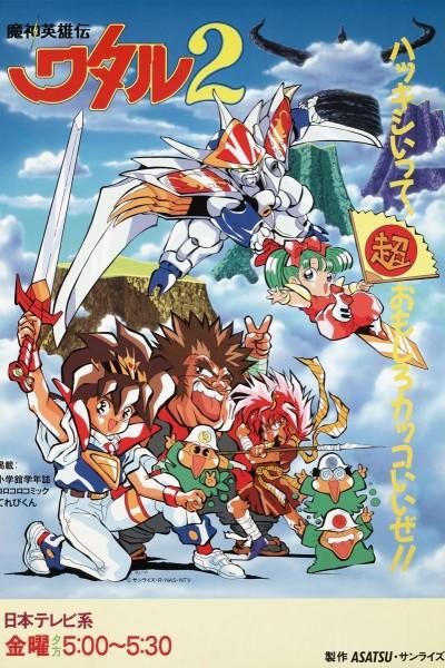 Caratula, cartel, poster o portada de Mashin Eiyūden Wataru 2
