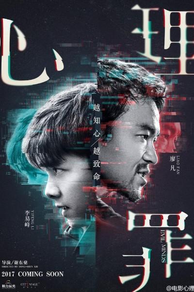 Caratula, cartel, poster o portada de Guilty of Mind