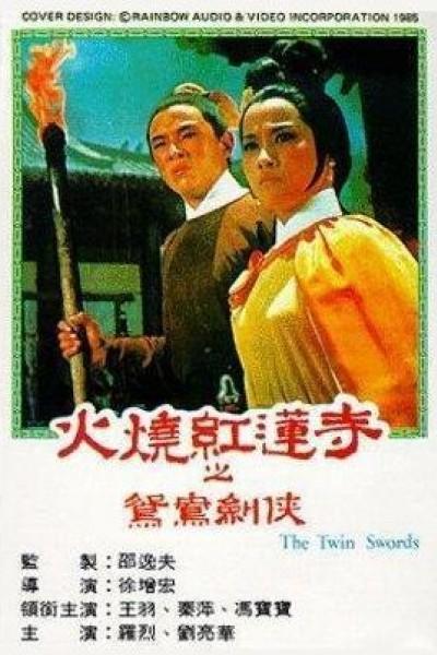 Caratula, cartel, poster o portada de El templo del loto rojo