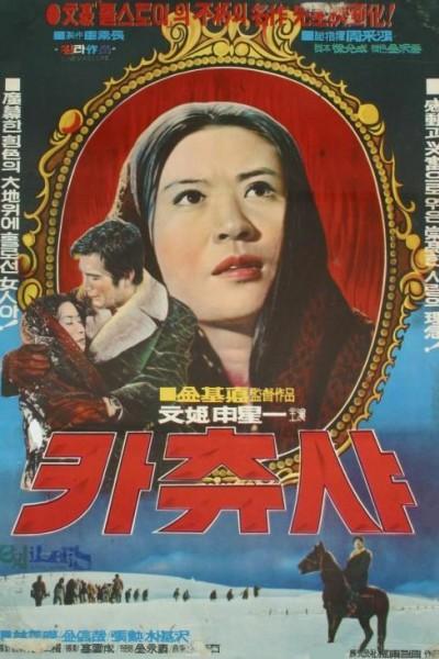 Caratula, cartel, poster o portada de Kachusa